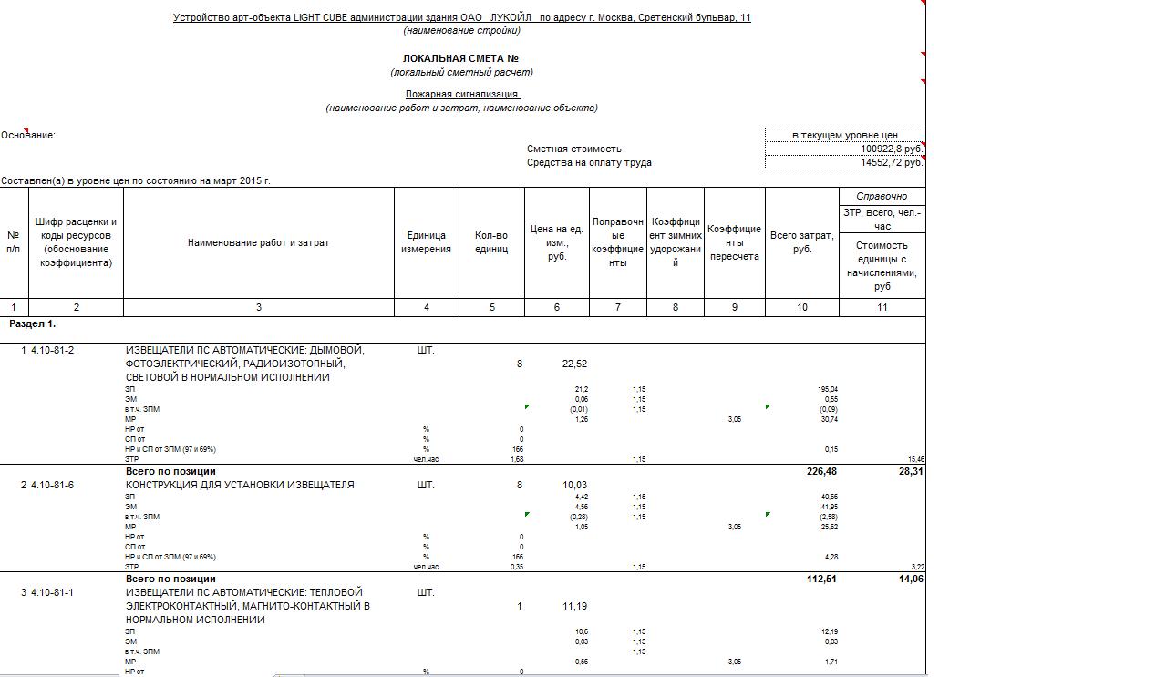 бланк расценки на строительные работы